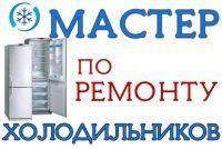 Ремонт холодильников и морозильников в Караганде на дому!
