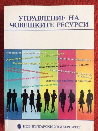 Управление на човешките ресурси