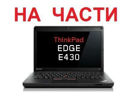 На Части Lenovo ThinkPad E430 E435 X121E E135