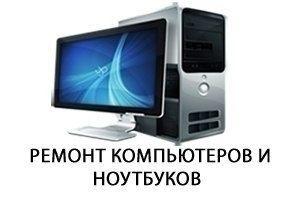 Установка Windows в Алматы, установка программ в Алматы, Ремонт
