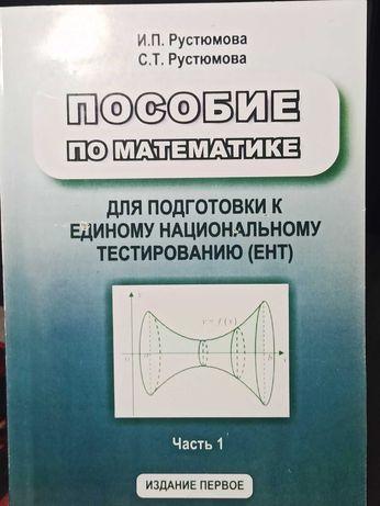 Тренажеры Рустюмова для подготовки к ЕНТ