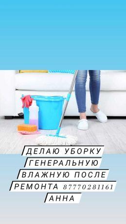 Уборка закатка домов