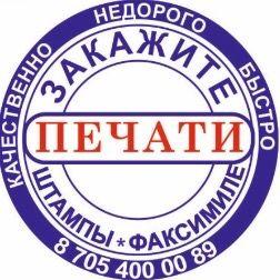 ПЕЧАТИ от1999тг.Предоставляем услуги по изготовлению печатей и штампов
