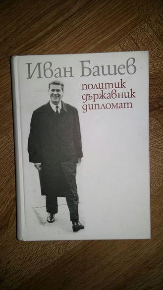 Книга Иван Башев