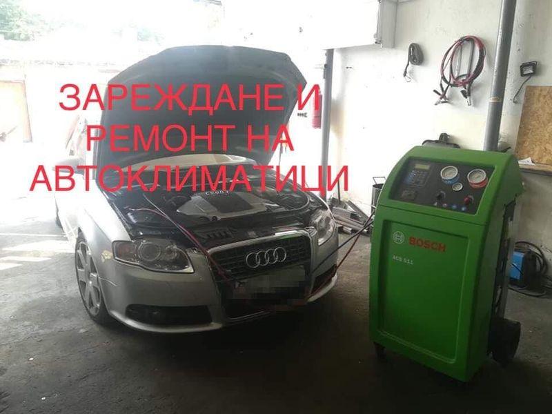 Зареждане и ремонт на АВТОКЛИМАТИЦИ гр. Бургас - image 1