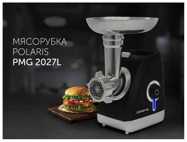Мясорубка PMG 2027L (POLARIS) черный
