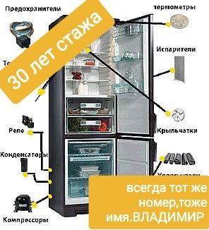 Профессиональный ремонт холодильников и морозильников