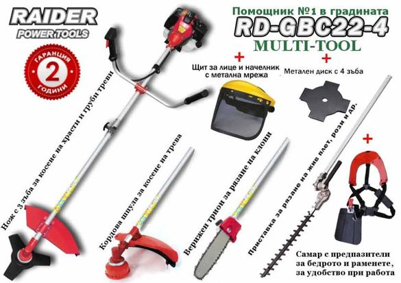 Моторна коса / моторен тример Raider RD-GBC22-4 multitool