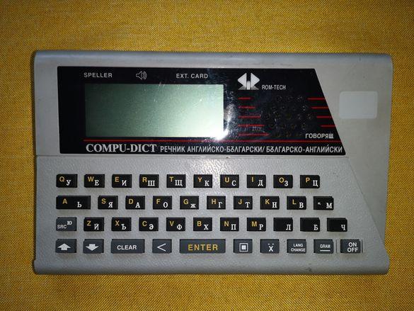 Продавам превежда що устройство, от английски на български и обратно
