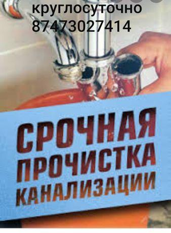 Сантехник Чистка канализации. В Атырау