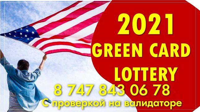 Фото на Green Card с проверкой на валидаторе