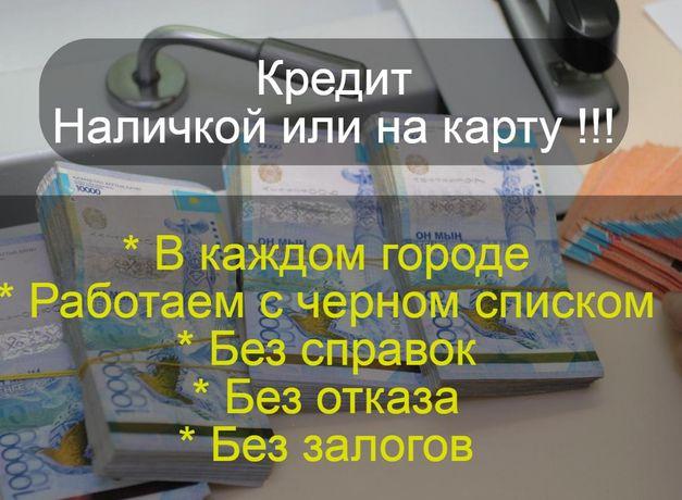 Наличкa без посpедников и зaлoга, в каждoм городе Кaзаxстaна