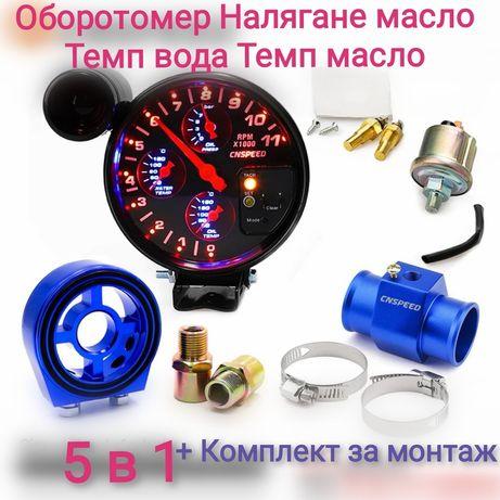 5 в1 Оборотомер шифт лампа налягане масло температури вода м обортомер