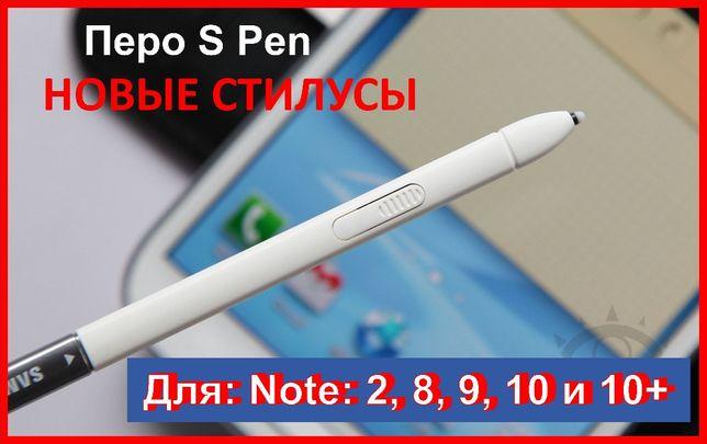 """Новый стилус-перо """"S Pen"""" для Samsung Galaxy Note 2, 8, 9, 10, 10+"""