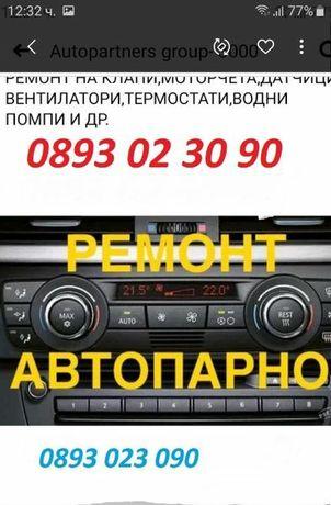 Ремонт авто парно