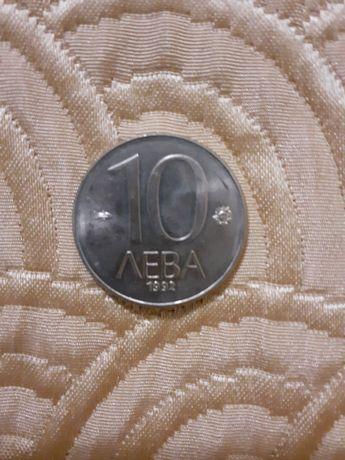 Монета от 10 лева от 1992 г.