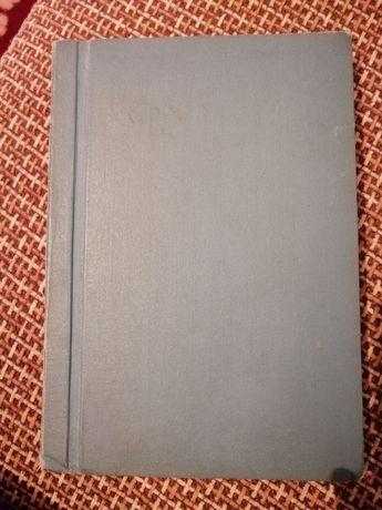 Продам книгу 1929г.