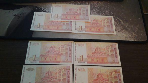 банкноти 1 лев иван рилски