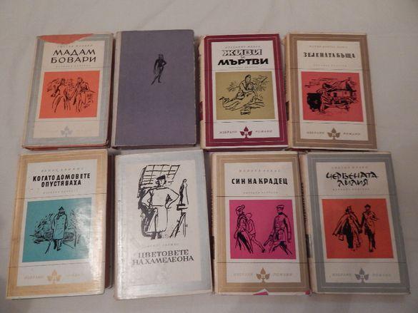 Поредица Избрани романи