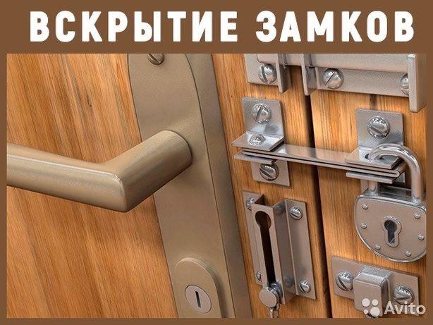 Вскрытие двери. Замки любой сложности!Замена сердечника (личинки)