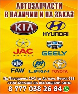 автозапчасти на китайские и корейские автомобили  машины