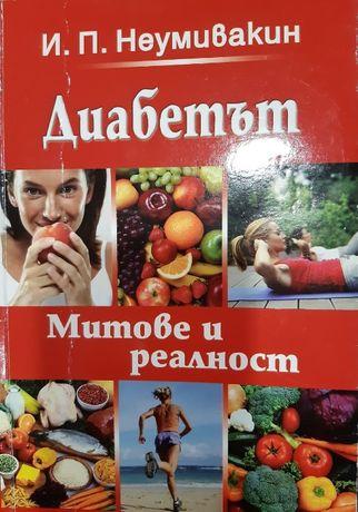 Диабетът - Митове и реалност, И. П. Неумивакин
