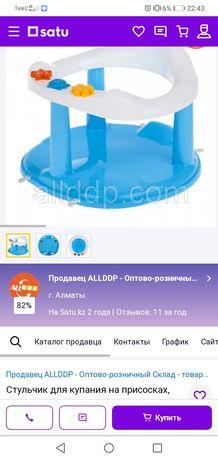 Продам стульчик для купания и не только