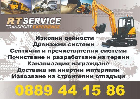 Строителни услуги и Ремонти от РТ СЕРВИЗ 2008 ЕООД
