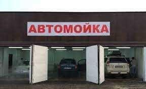 Сдам в аренду АВТОМОЙКУ