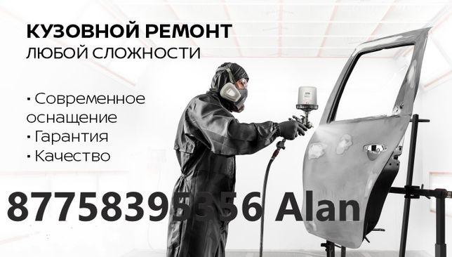 Кузовной ремонт,любой сложности