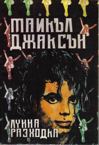 Книга Майкъл Джаксън