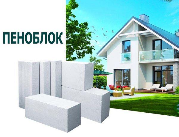 Пеноблок, Пенобетон (Газоблок)