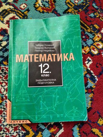 Учебници - 9, 11, 12 клас - математика, български, история, география