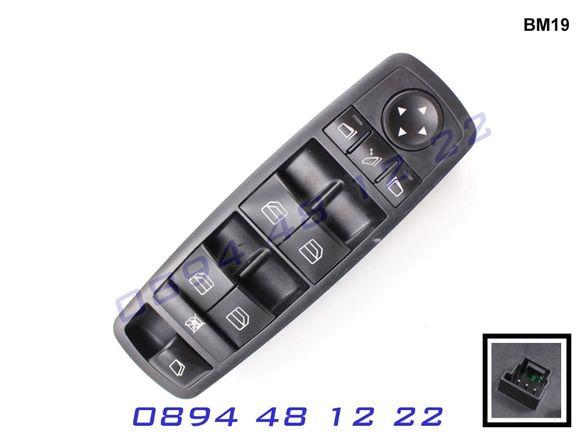 Бутони Копчета Управление Ел Стъкла Mercedes Мерцедес ML МЛ В164 W164