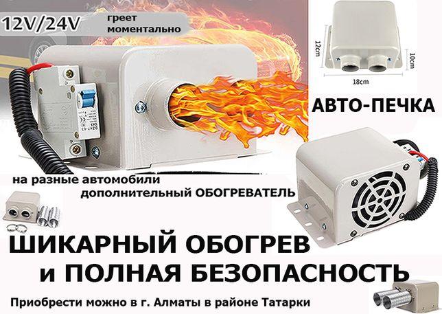 Электро-авто-печка 12/24v работает от АКБ и генератора ОБОГРЕВАТЕЛЬ