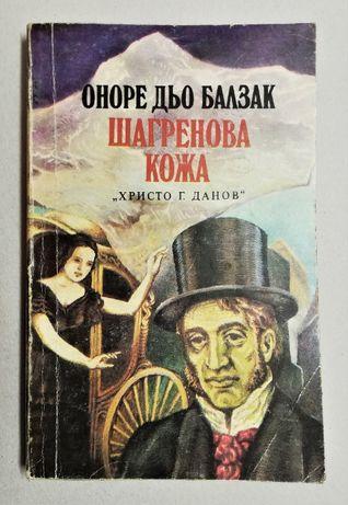 """О. Балзак """"Шагренова кожа"""""""