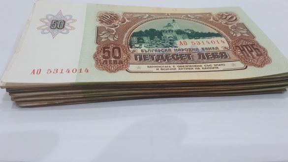 Стари пари лот сет банкнота банкноти