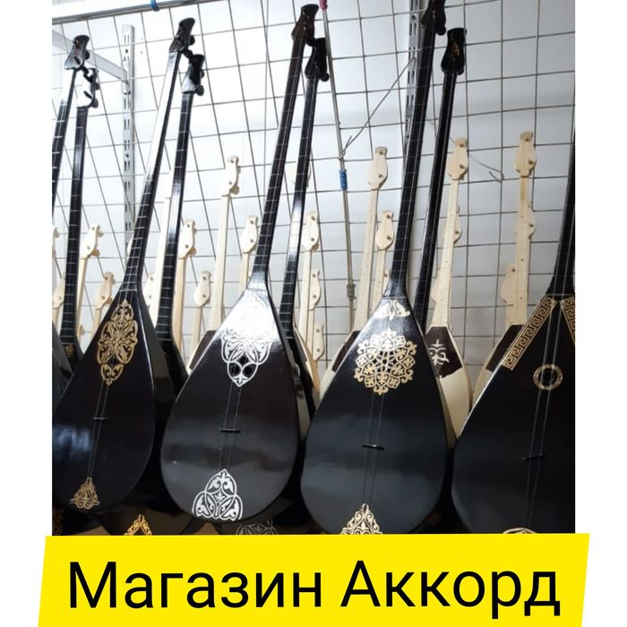 Домбра опт и розница м-н Аккорд. Домбыра Павлодар - изображение 1