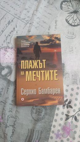 Книга - Плажът на мечтите
