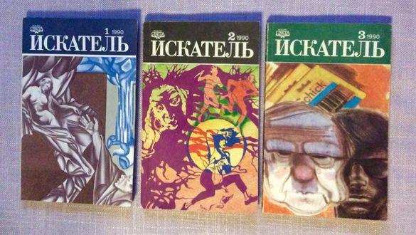 списания - книги - Искатель - на руски език
