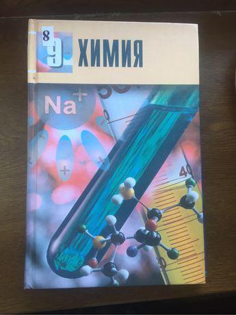 Продам книгу Химия