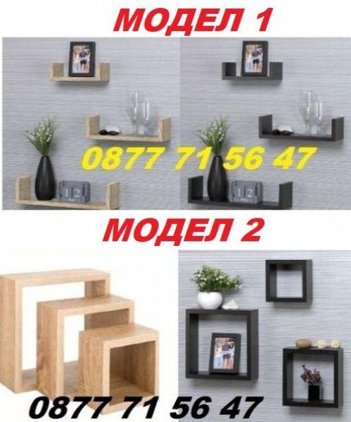 Етажерки за стена рафтове сет от 3 части дъб и венге 4 модела топ цена гр. Пловдив - image 1