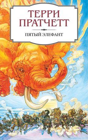 """Книга """"Пятый элефант"""" Терри Пратчетт"""