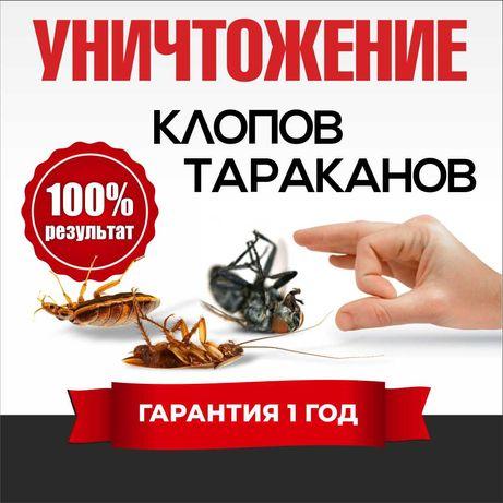 Гарантия! Дезинфекция клопов,блох,тараканов,муравьев