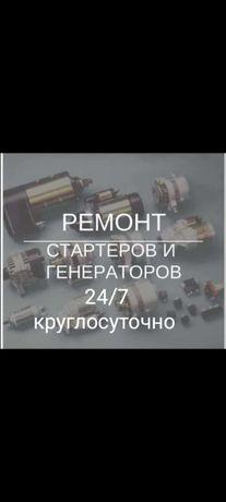 Прикурить машину  ремонт стартеров генератора на Выезд бензонасос