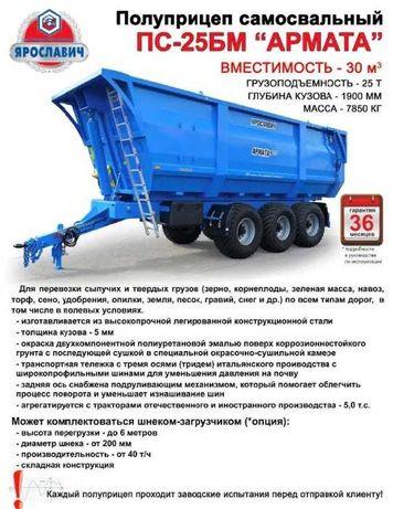 Тракторный полуприцеп ПС-25