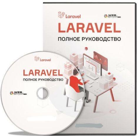 Видеокурс - LARAVEL