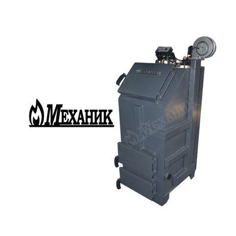 Котёл твёрдотоплевный длительного горения Механик ВКВ-15 кВт.