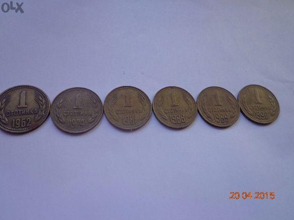 Продавам монети 1 стотинка 1962,1974,1981,1988,1989,1990
