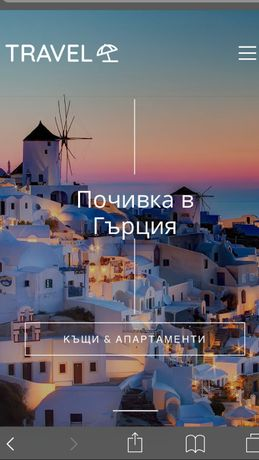 Почивка в Гърция - Paralia Ofryniou